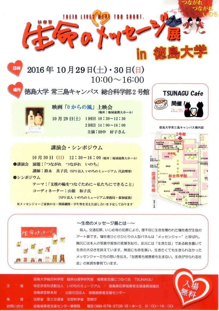 生命のメッセージ展in徳島大学